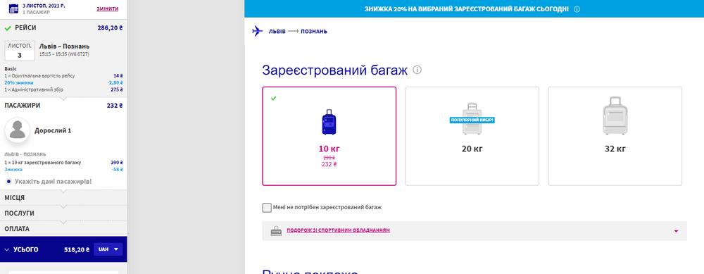 Приклад бронювання квитків Львів - Познань зі знижкою 20% на квитки та багаж