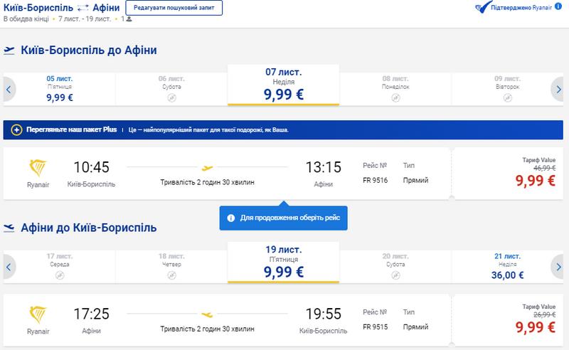 Приклад бронювання квитків акційних квитків Київ - Афіни - Київ