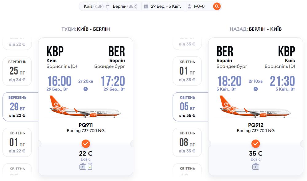 Приклад бронювання авіаквитків Київ - Берлін - Київ на сайті SkyUp
