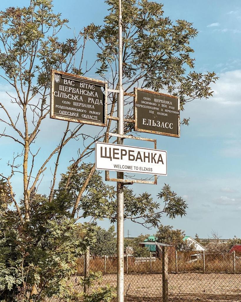 Щербанка