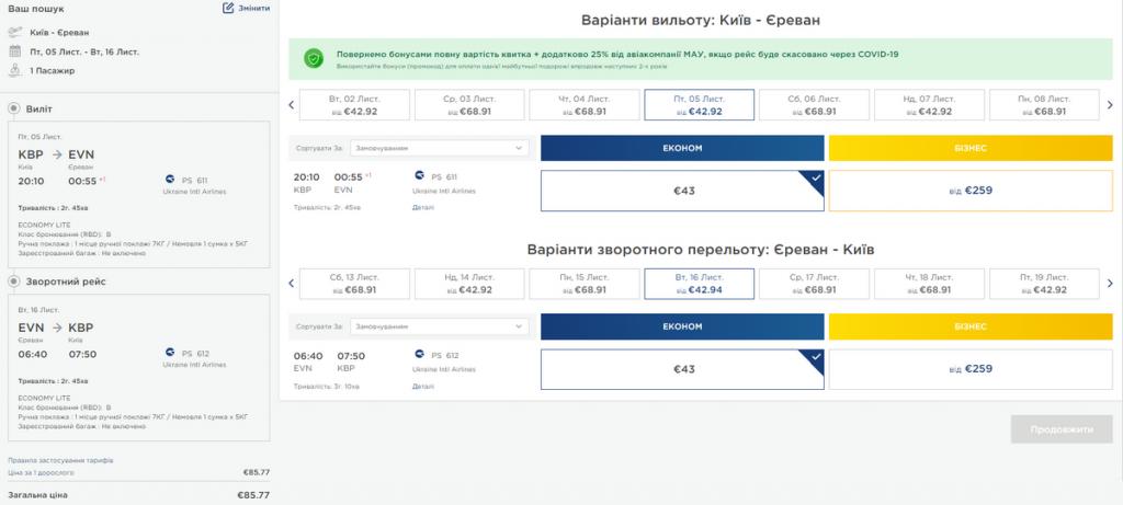 Акційні квитки Київ - Єреван - Київ
